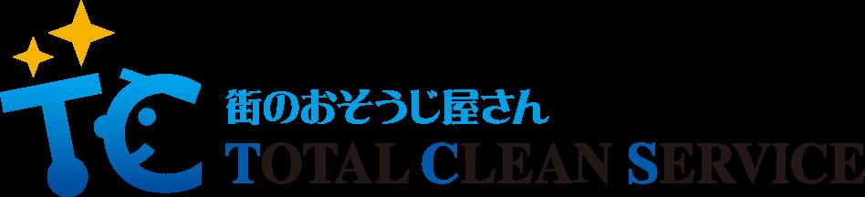 兵庫エリアのハウスクリーニング|トータルクリーンサービス