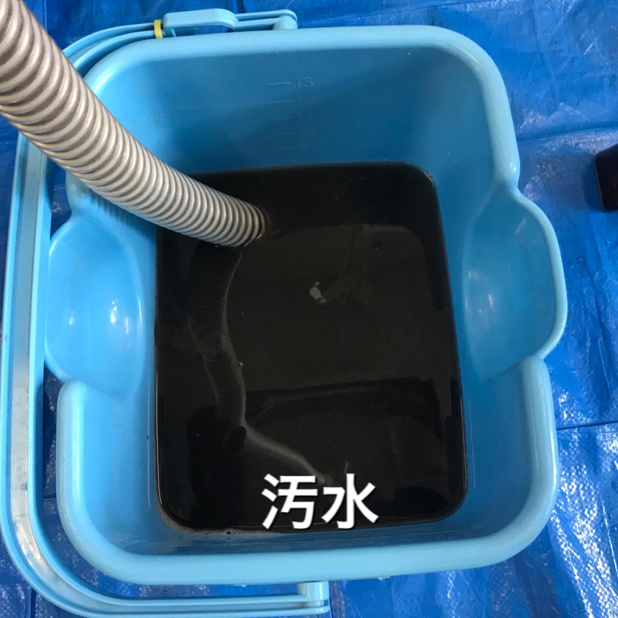 洗浄後の汚水