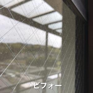 洗浄前のガラス