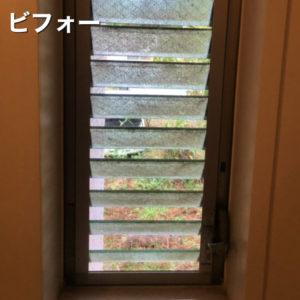 浴室清掃前の窓