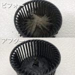 換気扇の羽ビフォーアフター