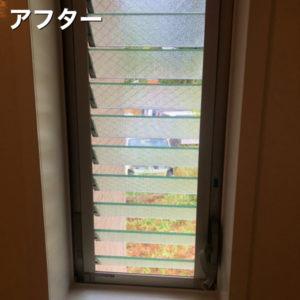 浴室清掃後の窓