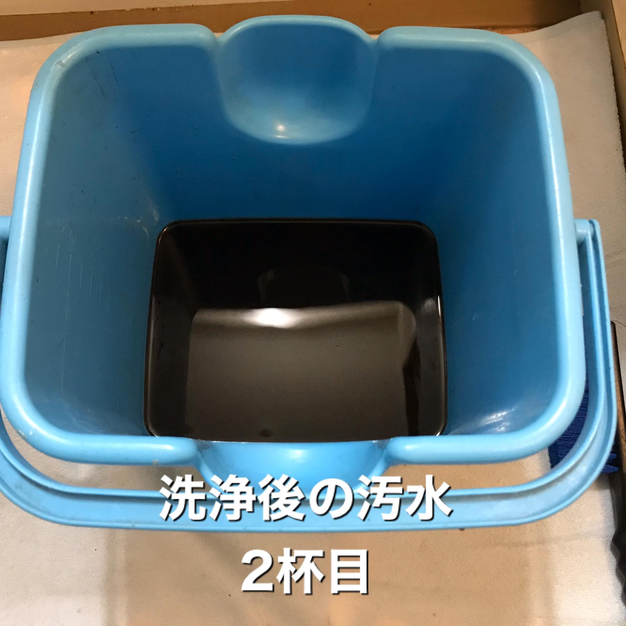 洗浄後の汚水 2杯目