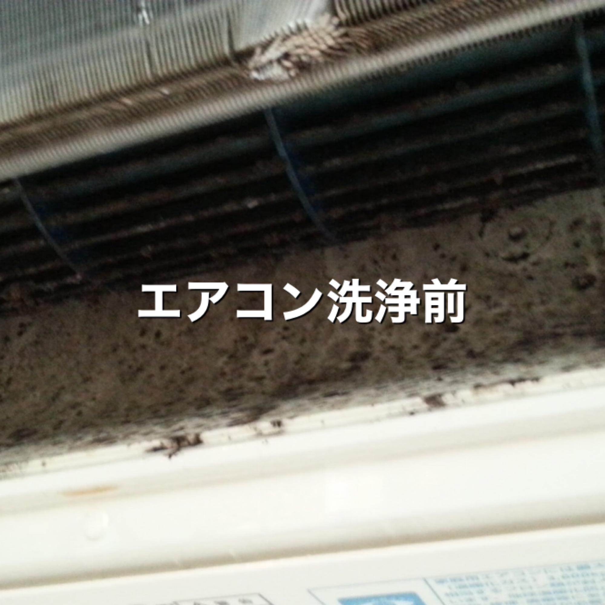 エアコン洗浄前