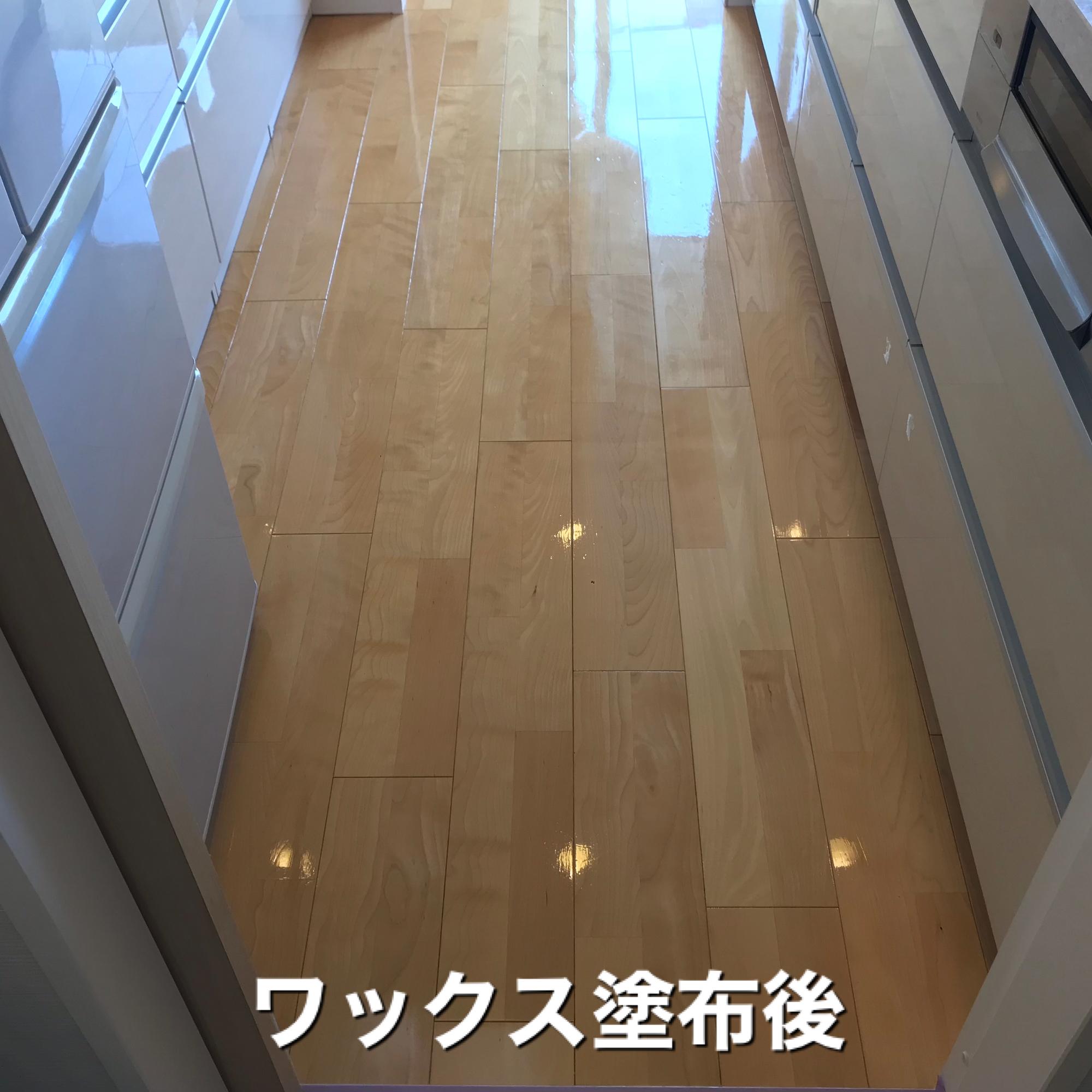神戸市西区/M様邸/フローリング剥離&ワックス仕上げ